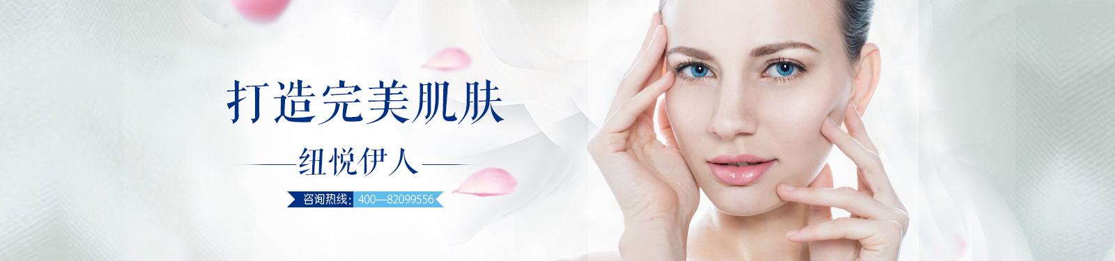 专业护肤中心